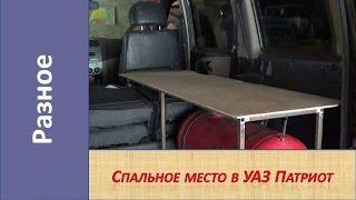 Спальное место + стол в УАЗ Патриот своими руками. Одноместная кровать  в УАЗ Патриот.