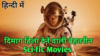 Top 5 Sci-Fic Movies | Hollywood movie dub in hindi