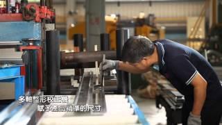 大地工業股份有限公司 | 鋁擠型 | 大型鋁擠型