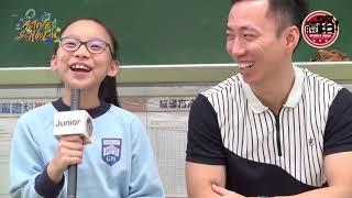 Publication Date: 2019-04-17 | Video Title: 動感校園小記者培訓計劃 2019 - 海壩街官立小學 (受訪