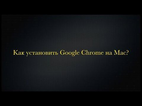 Как установить Google Chrome на Mac?