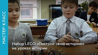 """Набор LEGO """"Построй свою историю"""" на уроках истории"""