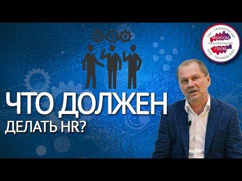 Что на самом деле должен делать HR? Как проверить профессионализм специалиста по подбору персонала