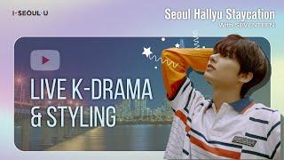 [SEVENTEEN's Hallyu EP 2] LIVE K-Drama & Styling l 서울을 느끼는 한류 드라마 & 스타일링