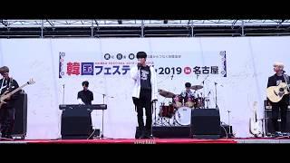 190421 onewe(원위) - reminisce about all(다 추억) 韓国フェスティバル 2019 in nagoya korea festival