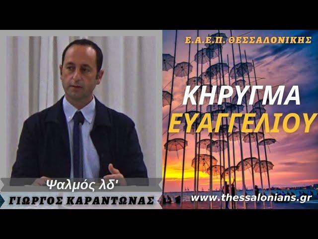 Γιώργος Καραντώνας 22-09-2021   Ψαλμός λδ'