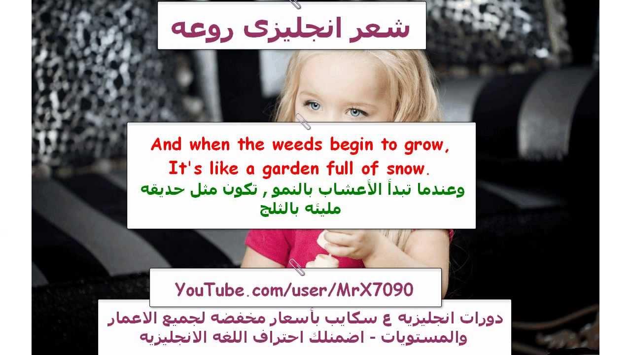 ابيات من الشعر الأنجليزى جميله جدا 2 تعلم اللغه الأنجليزيه مع مستر اكس Youtube