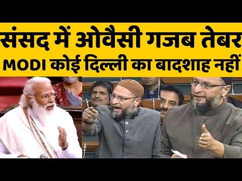 Parliament में Asaduddin owaisi का गजब तेवर Narendra Modi सरकार पर हल्ला बोला।