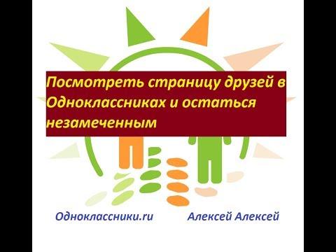 Как посмотреть страницу друзей в Одноклассниках и остаться незамеченным.