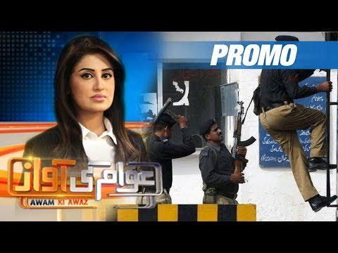 Police Ki Police Pe Raid   Awam Ki Awaz     Promo   SAMAA TV