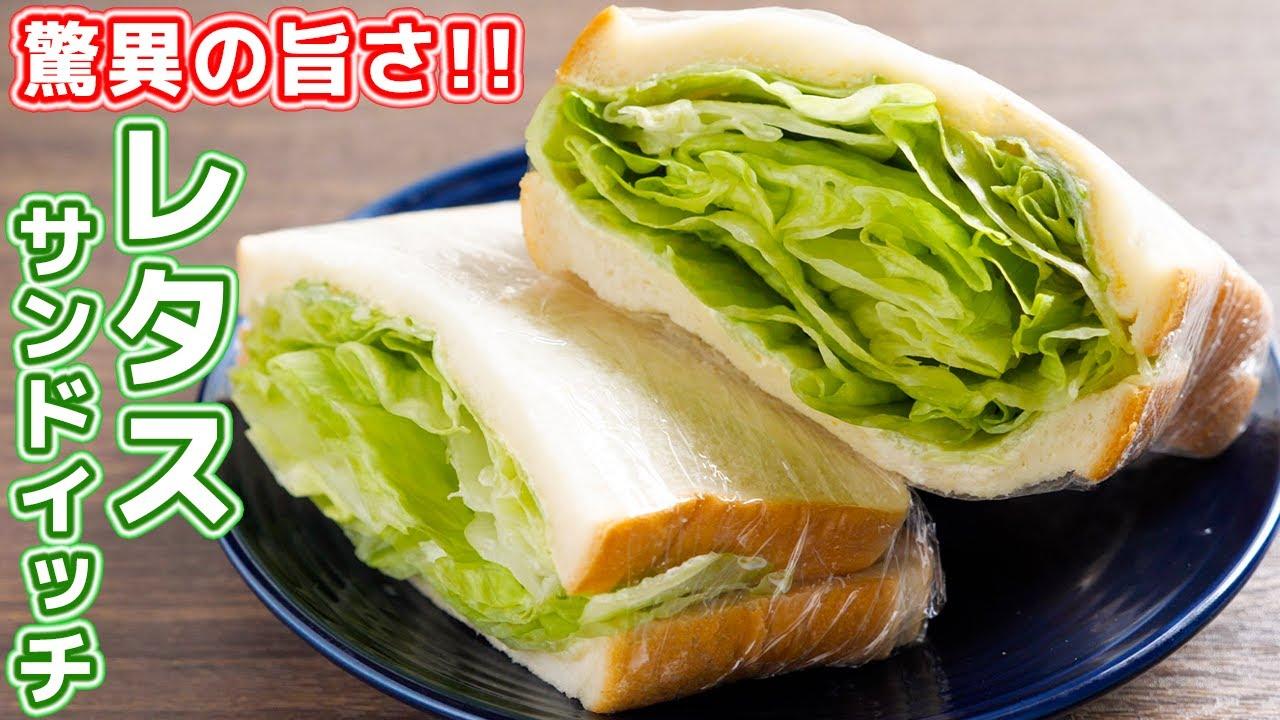 【レタスだけで驚くほど旨い】ビールに合うサンドイッチ!ぎゅうぎゅうレタスサンドの作り方【kattyanneru】