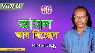 Pagol Bacchu - Asol Bhab Bicched | আসল ভাব বিচ্ছেদ | SCP