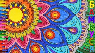 Раскраска Антистресс 2 часть Antistress coloring with markers by BAMBUSYA 2 part