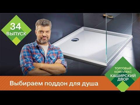 0 - Види і призначення різних моделей душових кабін