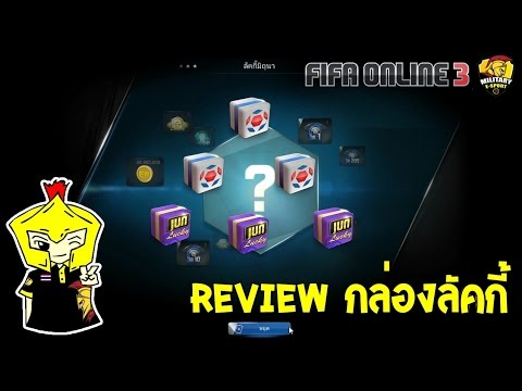 FIFA Online 3 : Review กล่องลัคกี้ CPS 2015 !!