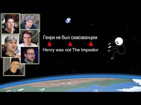Реакция Летсплейщиков на отсылку на Among Us ► The Henry Stickmin Collection