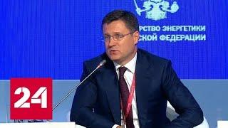 Новак: нефть первой ощущает на себе проблемы мировой экономики - Россия 24