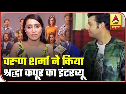 When film 'Chhichhore' actor Varun Sharma interviewed co-star Shraddha Kapoor Mp3