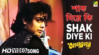 Shak Diye Ki - Bengali Movie Apan Por in Bengali Movie Song