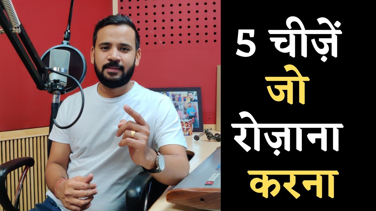 Motivational Status | 5 चीज़ें जो रोज़ाना करना | Rj Kartik | Motivational Video #Shorts