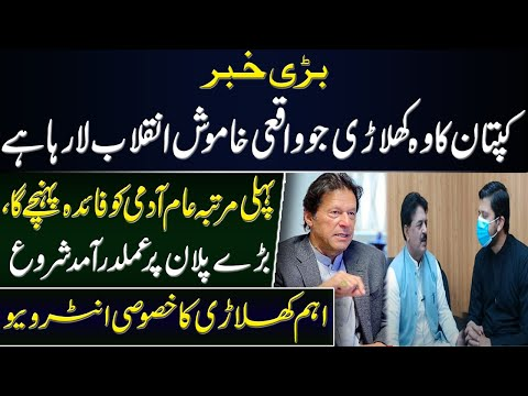 Adeel Warraich: Revolutionary Project in the History of Pakistan   Interview of Jamshed Iqbal Cheema.