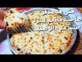 طريقة عمل البيتزا بيتزا المحلات بكل اسراره هشه وطريه ومطاطه هخليكي استاذه فيهالايك👌 فيديو من يوتيوب