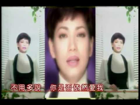 蔡琴 Tsai Chin - 愛你太濃 (官方完整版MV)