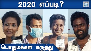 how-was-2020-public-opinion-2020-public-review-lessons-of-2020-hindu-tamil-thisai