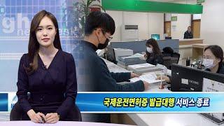 강북구, 국제운전면허증 발급대행 서비스 종료