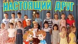 """Детская песня """"Настоящий друг"""""""