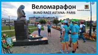 #4 BLIND RACE ASTANA- PARIS Веломарафон Троицк 8 августа 2018г