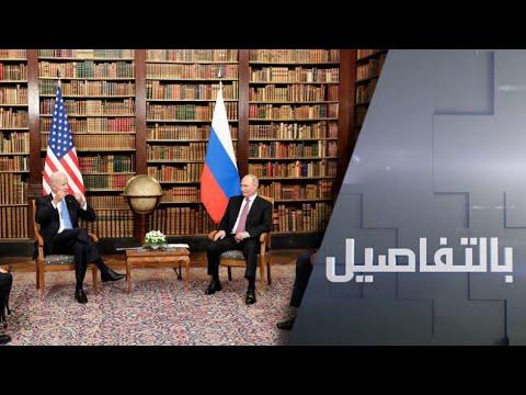 تفاؤل حذر بعد قمة بوتين - بايدن..ما السبب؟  - نشر قبل 4 ساعة