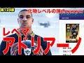 【ウイイレ2019】レベマアドリアーノ試合に出せば勝てるわwwmyClub日本一目指すゲーム実況!!!pes ウイニングイレブン