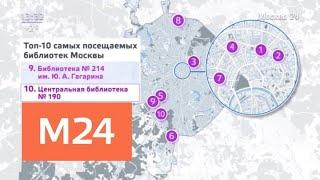 Библиотека в Бобровом переулке стала самой популярной у москвичей - Москва 24