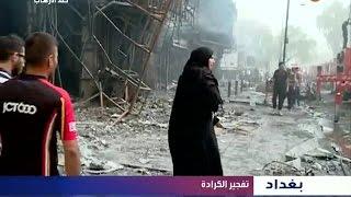 بالفيديو هكذا بدت الكرادة بعد مرور ساعات على وقوع الإنفجار