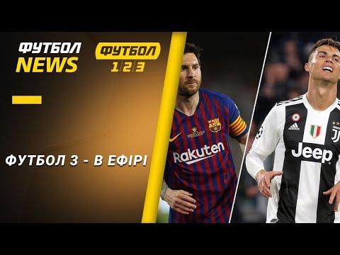 Телеканал Футбол 3 розпочав своє мовлення