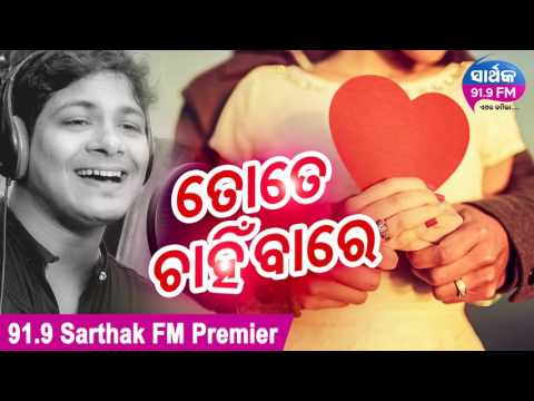 TATE CHANHIBAA RE | Brand New Odia Song | Sarthak FM launch Premiere
