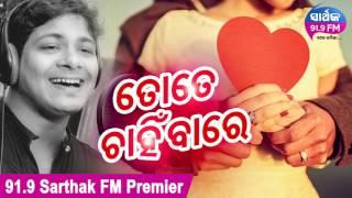 Tate Chanhibaa Re Full Audio   Bishnu Mohan Kabi   Sidharth TV   Sidharth Music