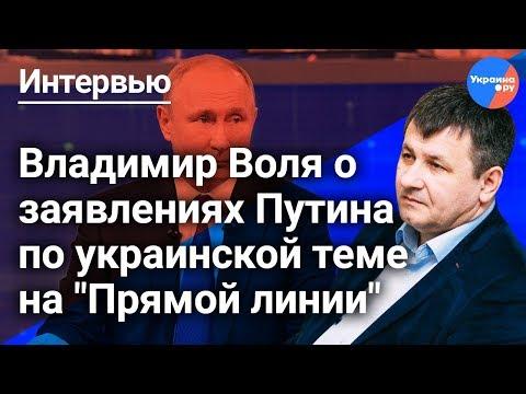 Владимир Воля прокомментировал