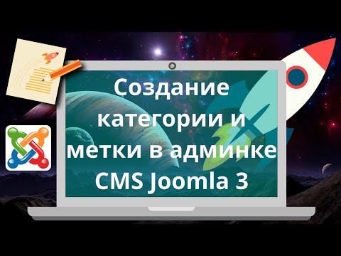 Создание новой категории материалов в Менеджере материалов CMS Joomla 3  Создание метки в CMS Joomla