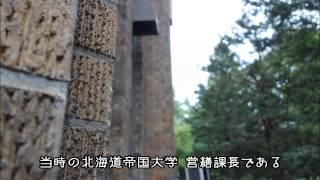 北大遺産 -建物編 第1回- 北海道大学総合博物館(旧 北海道帝国大学理学部本館)