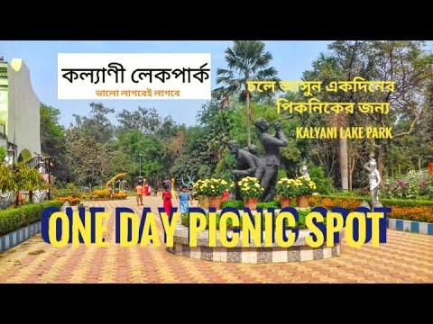 কল্যাণী লেকপার্ক | Oneday Picnic Spot near Kolkata Kalyani Lake Park