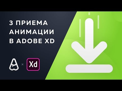 3 крутых приема анимации для веб-дизайна и дизайна интерфейсов (Уроки Auto-Animate)