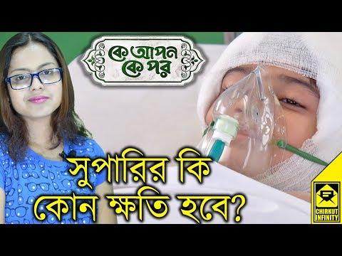 [ADVANCE TWIST] Suparir Ki Kono Khoti Hobe? | Ke Apon Ke Por | Star Jalsha | Chirkut Infinity