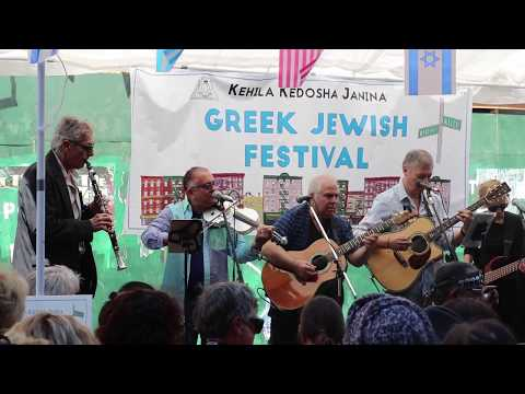 Greek Jewish Festival, New York, 2017