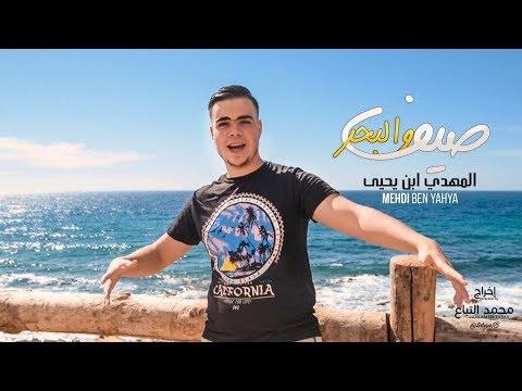 Mehdi Ben Yahya - Sif w Bhar ( Exclusive Music Video)المهدي ابن يحيى - صيف و البحر