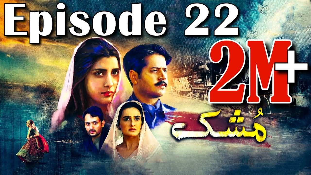 Mushk | Episode #22 | HUM TV Drama | 16 January 2021 | An Exclusive Presentation by MD Productions