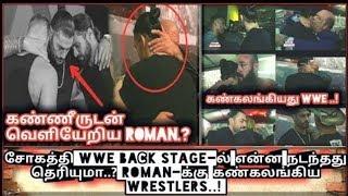 சோகத்தி WWE BACK STAGE-ல் என்ன நடந்தது தெரியுமா.!ROMAN-க்கு கண்கலங்கிய WRESTLERS யார்..?/WWT