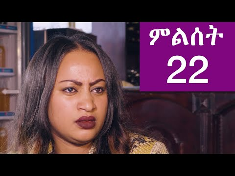 Ethiopia: ምልሰት ድራማ ክፍል 22  – Milset Ethiopian Drama Part 22