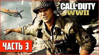 Call of Duty: WW2 Прохождение #3 - МЫ В ГЕРМАНИИ!! (На ПК в 60fps)